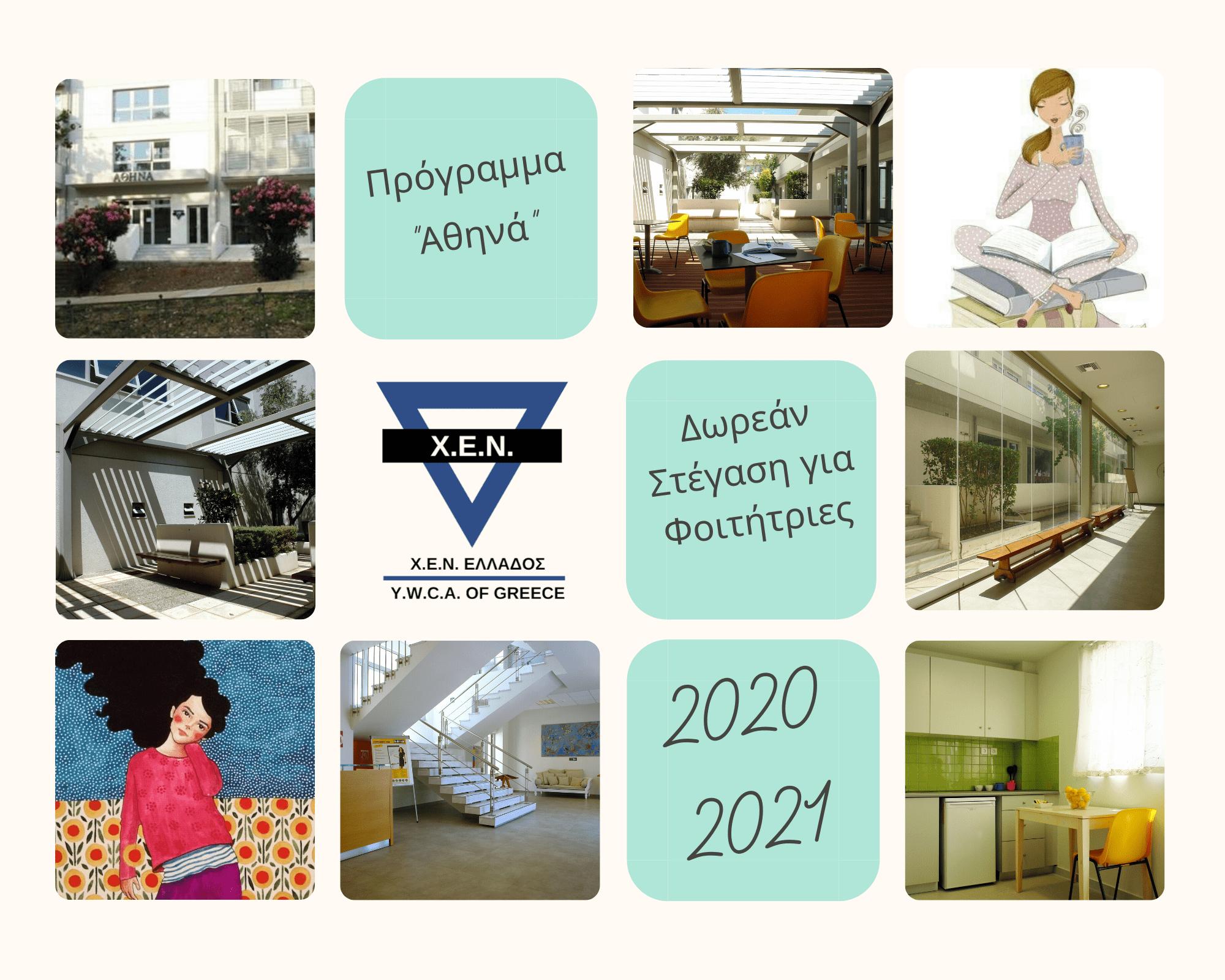Η ΧΕΝ Ελλάδος στηρίζει την Εκπαίδευση της Γυναίκας - ΧΕΝ Ελλάδος